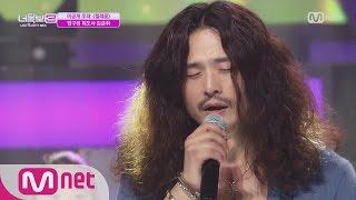 [ICanSeeYourVoice3][Unreleased] Apgujeong Guru Heo, Kim Jun Hui 'Wild Rose' 20160701 EP.01