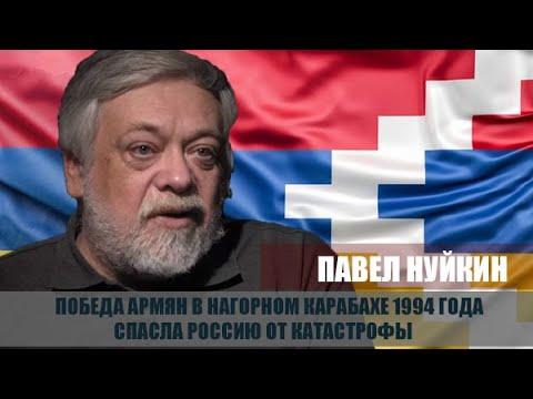 Победа армян в Нагорном Карабахе спасла Россию в 1994 году. Павел Нуйкин