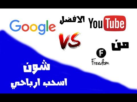 مشكله اليوتيوب العراقي - شون اسحب ارباحي؟