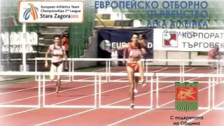 Европейско първенство по лека атлетика