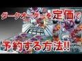 【GBC】ポケモンカードゲーム サン&ムーン 強化拡張パック ダークオーダーを定価で予約する方法!!