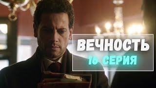 Сериал Вечность - 16 серия. Лучшие моменты сериала Вечность