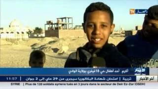 الوادي: أطفال يعرضون حياتهم للموت.. في غياب مرافق التسلية