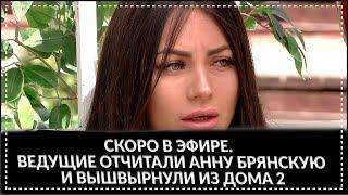 Дом 2 Свежие Новости 24 июля 2019 Эфир (30.07.2019)