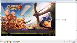 Установка и запуск Clash of Clans на компьютере(Чтобы начать играть clash of clans на компьютере нужно скачать файлы с сайта http://clashofclans-download-pc.ru., 2015-05-11T13:57:26.000Z)