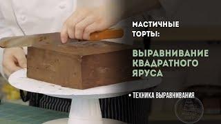 выравнивание торта. Как выровнять квадратный торт