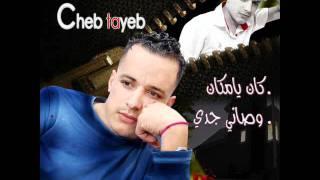 cheb tayeb 2011 ya eldjemala
