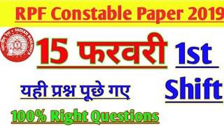 RPF Constable 15 February 1st Shift questions ll full Analysis ll