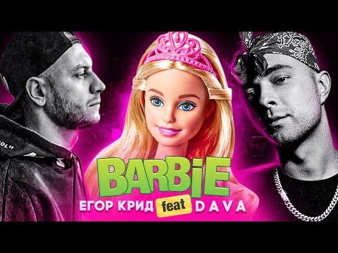 Егор Крид feat. DAVA - Барби (Home video, 2020) - Альбом «58»