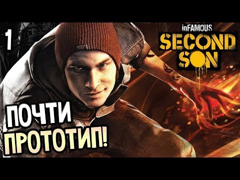 Игры infamous second son