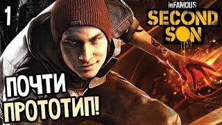Infamous: Second Son Прохождение На Русском #1 — ПОЧТИ ПРОТОТИП! БИОТЕРРОРИСТЫ!