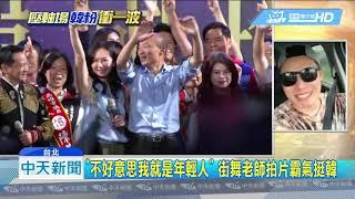 20190629中天新聞 國旗帽正妹甜美告白! 讚韓「最挺基層的政治人物」