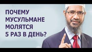 Почему мусульмане молятся пять раз в день? Кто такой истинный мусульманин? Закир Найк