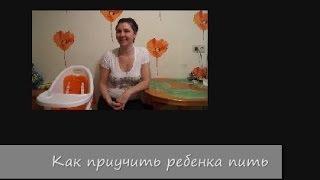 видео BabyBlog: Младенец не любит пить воду и не ест прикорм? Простой способ напоить и накормить кроху!