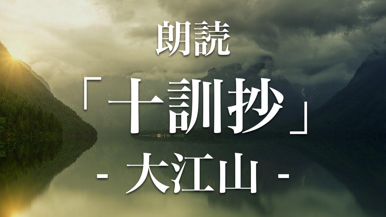 現代 の の 語 訳 いく 道 江山 大