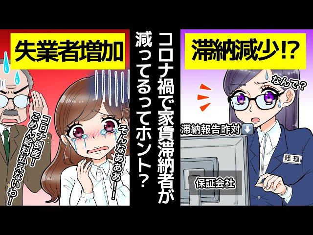 【漫画】コロナ禍で家賃滞納が減ってるってホント?【城野あーる】