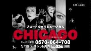 公演は終了しました。 http://www.chicagothemusical.jp http://www.fac...