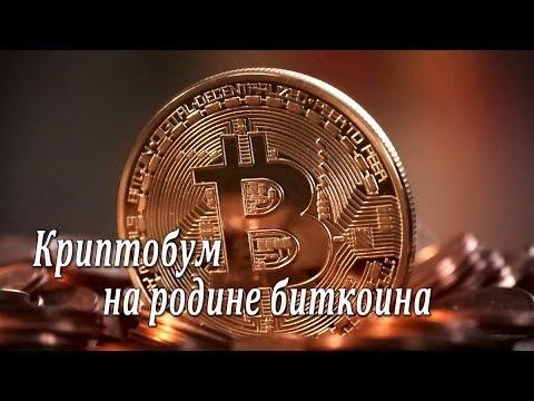 Японский криптобум: как работают криптовалютные биржи на родине биткоина / Cryptocurrency In Japan