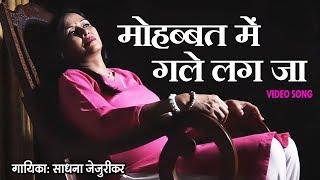 Mohabbat Me Gale Lag Jaa.. Full Video Song | Latest Hindi Song 2020 | Sadhana Jejurikar