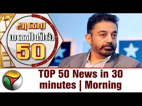 Top 50 News in 30 Minutes | Morning | 03/01/18 | Puthiya Thalaimurai TV