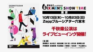 舞台 『おそ松さん on STAGE ~SIX MEN'S SHOW TIME~』CM
