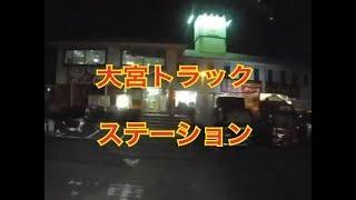 大宮トラックステーションでにんたまラーメンを食す!