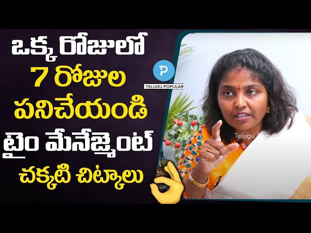 Best Time Management Techniques by Kokila Manjula Sree   Telugu Popular TV