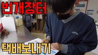 번개장터 친구책 택배로 팔아버리기 (당근마켓,중고나라)