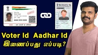 Voter ID Card உடன் Aadhar Card இணைப்பது எப்படி? | How to Link Voter id with Aadhaar Card Online