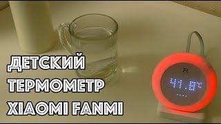 Детский термометр XIAOMI Fanmi