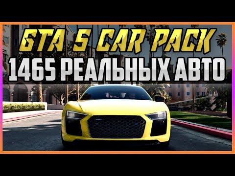 GTA 5 CAR PACK - 1465 РЕАЛЬНЫХ АВТО!