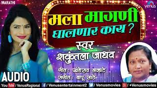 Mal Magani Ghalnar Kai ? - New Lavani Song | Shakuntala Jadhav | Superhit Marathi Song 2018