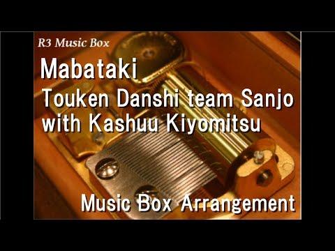 Mabataki/Touken Danshi team Sanjo with Kashuu Kiyomitsu[Music Box]