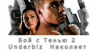 Бой с Тенью 2 Клип к Фильму