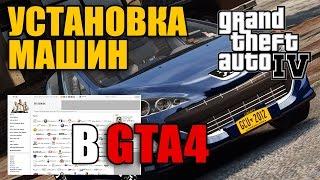 Установка машин в GTA 4(Видео-инструкция по установке машин в GTA 4 с помощью GTA IV Vehicle Mod Installer v1.4. Канал зарабатывает в YouTube через:..., 2013-09-07T15:44:44.000Z)