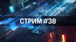 Стрим #38 After Effects