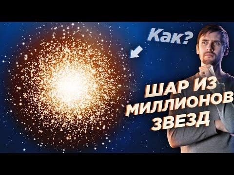 Почему звезды собираются в сферу? Шаровые скопления: форма и формирование