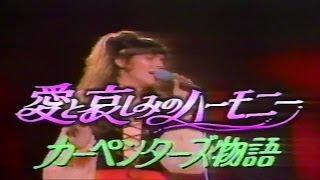 放送日:1994年12月23日 ヴォーカルの妹カレン・カーペンター悲劇の物語。