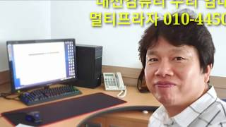 대전컴퓨터 수리 판매 AS 임대 관리 렌트