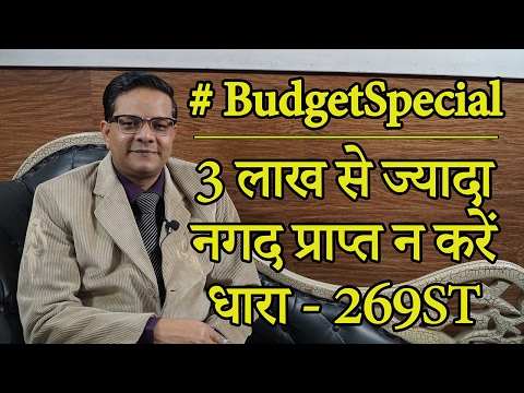 #BudgetSpecial2017 | Don\'t Accept more than 3 Lakh Rupees for Single Transaction u/s 271DA