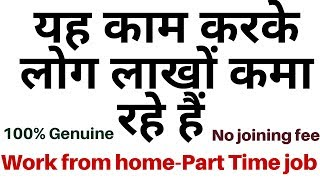Work from home.Part time job.Freelance work from home.freelancer.com  पार्ट टाइम जॉब