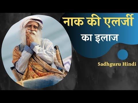 नाक की एलर्जी: कैसे बचें ? / Sadhguru Hindi