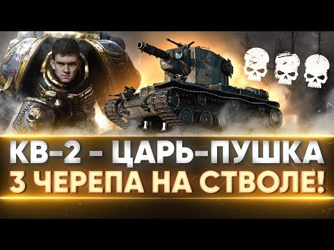 КВ-2 - ЦАРЬ-ПУШКА ВАНШОТОВ! 3 ЧЕРЕПА НА СТВОЛЕ - НАЧАЛО!