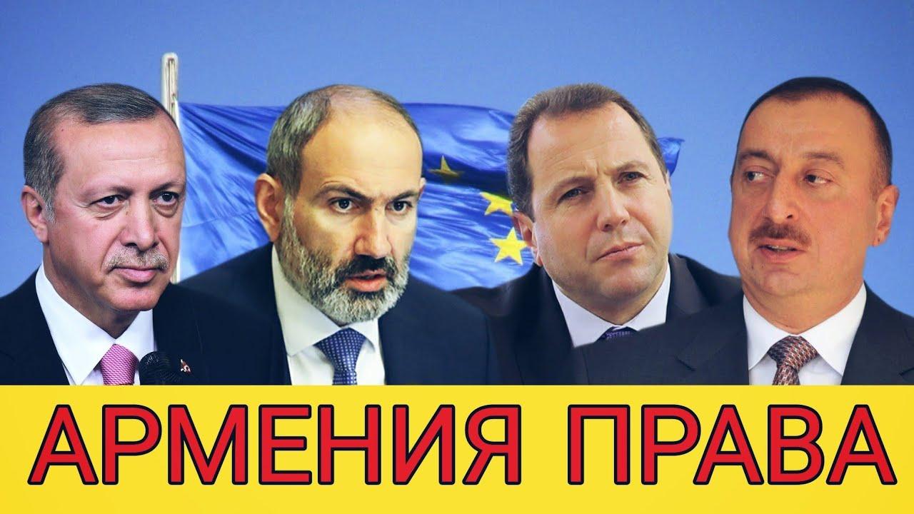 Армянская земля горит под ногами Эрдогана решение будет принято 21 сентября