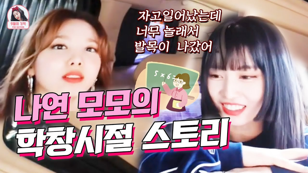 [TWICE / Eng Sub] 트와이스 나연&모모의 학창시절 스토리 / Nayeon&Momo's school-age Story