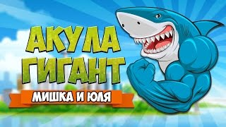 OMEGALODON ♦ АКУЛА ГИГАНТ