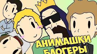 АНИМАШКИ - БЛОГЕРЫ!