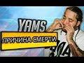 MusicOneNEWS#2 Почему погиб ASAP Yams из движения A$AP Mob (Русская озвучка)