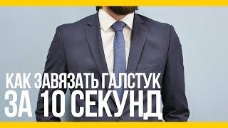 Как завязать галстук за 10 секунд [Якорь | Мужской канал]
