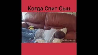 когда спит мама - и когда спит сын